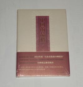 中国的品格 精装 塑封未拆 *
