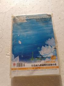 南叶----仙度瑞拉 (3本合售)              (16开)《016》