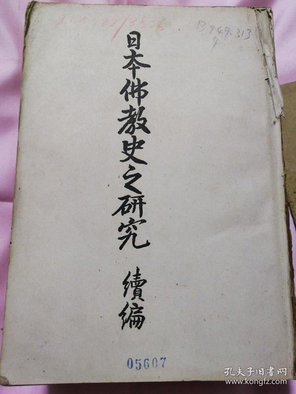 日本佛教史之研究(续编)