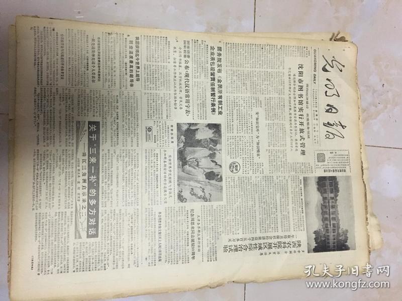 原版老报纸光明日报1988年3月3日