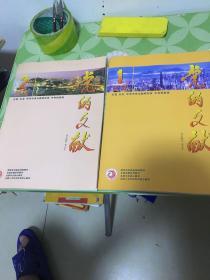 党的文献 2014 1 2 两册合售