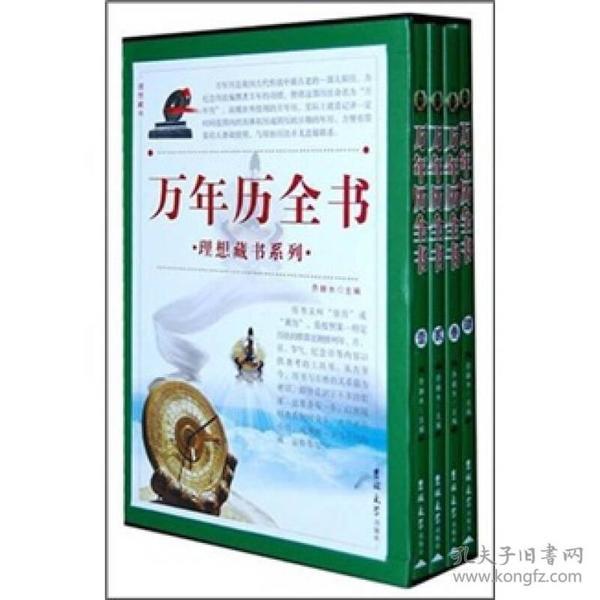 万年历全书(全四册)