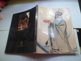 荣宝艺术品拍卖公司'98秋季拍卖会 中国书画(第四部分)