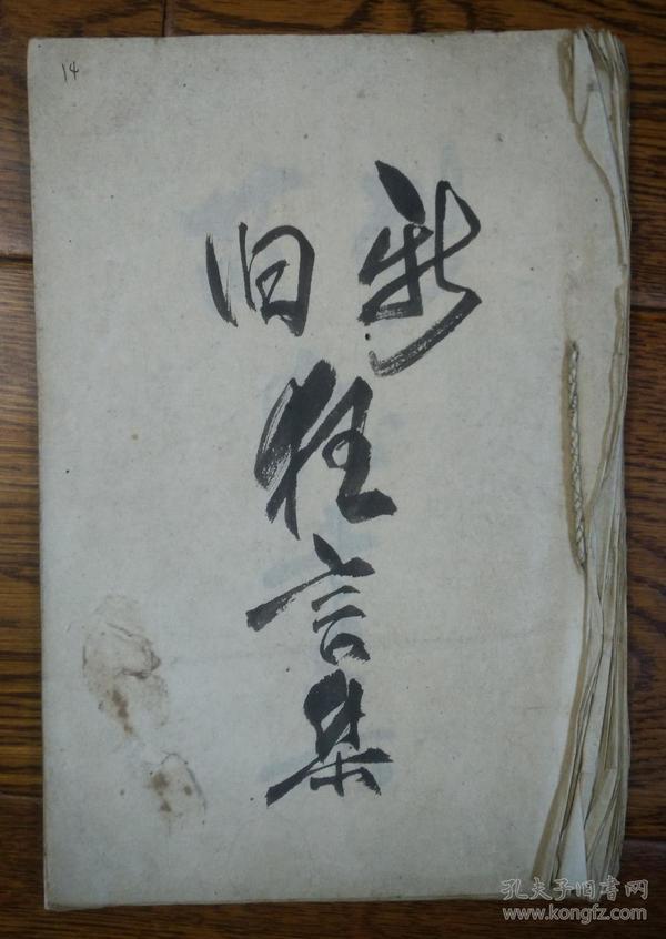 日本 文学、戏剧类专题书目 新旧狂言集不分卷 日本抄本 手抄本