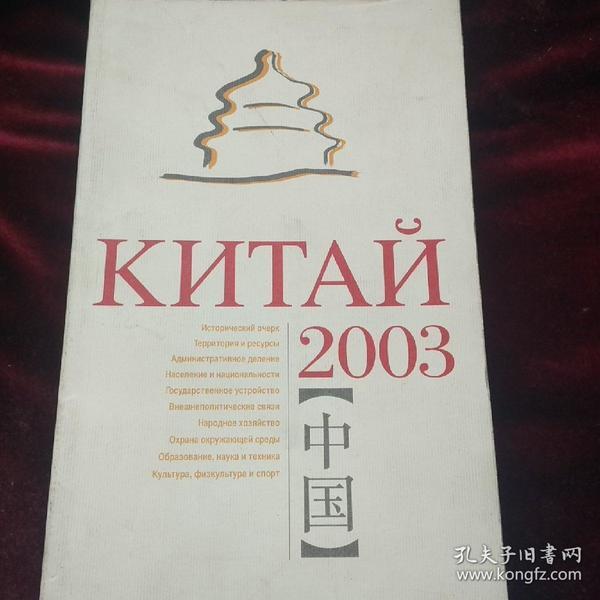 КИТАЙ  2003 中国