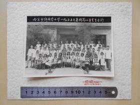 老照片【南京市许府巷小学1955年暑期高小毕业合影】尺寸:15.3×10.7厘米