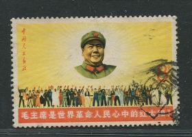 文6毛主席和世界人民  太阳信销邮票