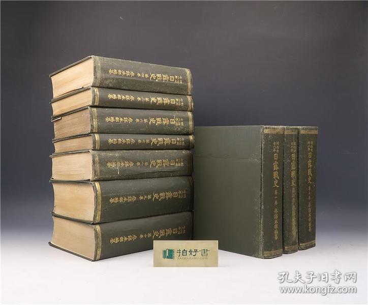 日露战史(参谋本部编纂·偕行社1912-1915年版·16开精装厚册·10册全·自重23公斤)