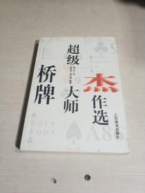 桥牌超级大师杰作选(一版一印)
