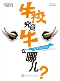 牛校究竟牛在哪儿?——我们的留学故事——《新东方英语》百期典藏精品系列从书