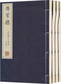崇贤馆藏书·传习录(宣纸排印)