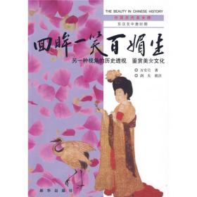 中国历代美女榜:回眸一笑百媚生:另一种视角的历史透视 鉴赏美女文化