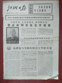 江城日报1975年4月4日董必武同志逝世,附遗像,(详见说明)