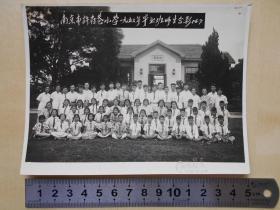 老照片【南京市许府巷小学1956年毕业班师生合影】尺寸:14.9×11.1厘米