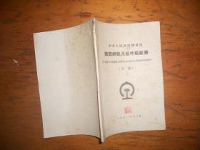 中央人民政府铁道部 铁路钢轨及配件规范书 【草案】1950年