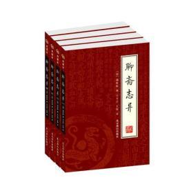 国学藏书绣像本:聊斋志异(4卷)