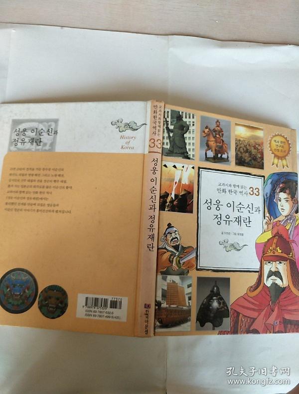 (교과서와 함께 읽는 만화 한국 역사33) 성웅 이순신과 겅유개란