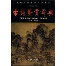 古诗鉴赏辞典(图文修订版)