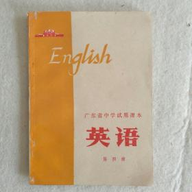1973年《广东省中学试用课本~英语(第四册)》 1975年 湖北省中学试用  [柜9-5]