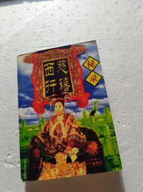 慈禧西行秘录             (大32开)《016》