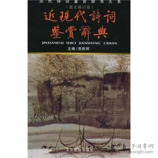近现代诗词鉴赏辞典(图文修订版)