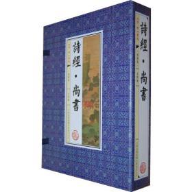 诗经·尚书 插图版 全4册 线装