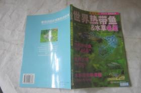 世界热带鱼&水草名鉴