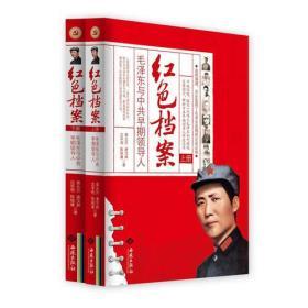红色档案:毛泽东与中共早期领导人(上下)