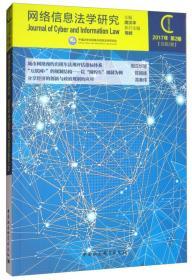 网络信息法学研究2017年 第2期(总第2期)