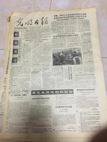 原版老报纸光明日报1988年3月4日
