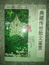 正版图书典藏传世散文鉴赏9787807235675