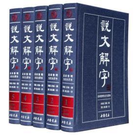 说文解字(繁体版)(最新整理全注全译本)(套装共5册)