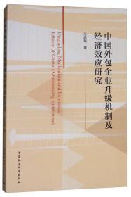 中国外包企业升级机制及经济效应研究