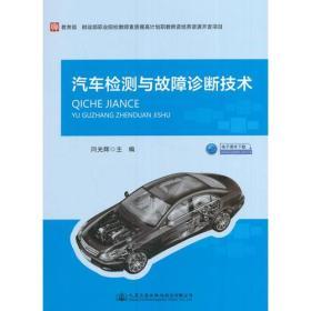 汽车检测与故障诊断技术