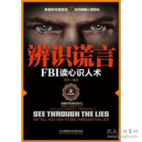 9787564056216辨识谎言:FBI读心识人术
