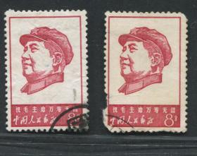 文4祝毛主席万寿无疆  8分信销邮票   130元是左边枚价   55元是右边枚价,需要右枚拍下留言可以改价