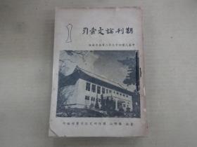 期刊论文索引 (1-12全册)