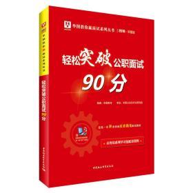 2018华图教育·教你赢面试系列丛书:轻松突破公职面试90分