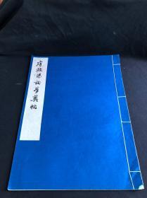 私藏好品罕见 《唐欧阳询梦奠帖》 1961年文物出版社珂罗版初版初印500部 白纸原装大开好品一册全