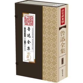 线装藏书馆鲁迅全集(大开本.全四卷)