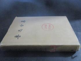 鲁迅全集1957年 第四卷 精装一版一印