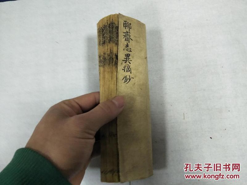清   木刻     鬼狐传          《聊斋志异》  存卷三 卷四两册全!