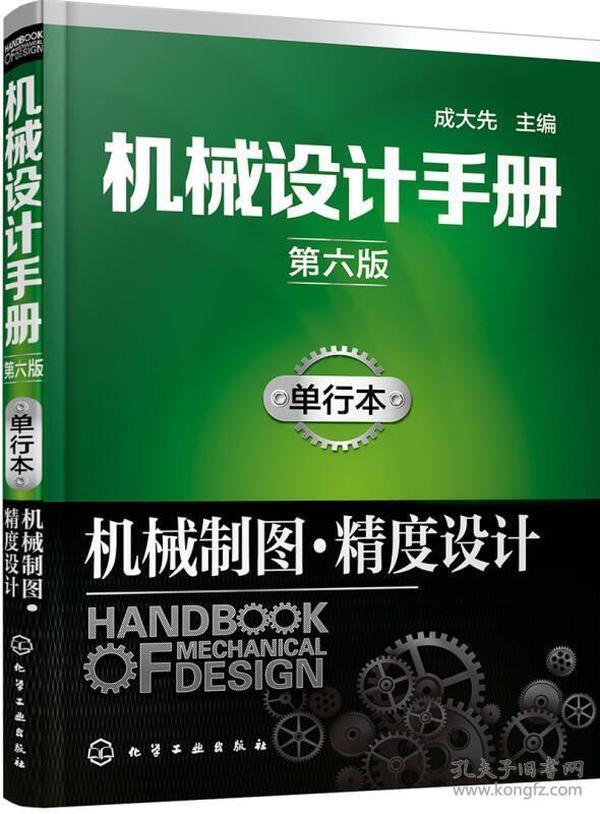 9787122287076机械制图.精度设计-机械设计手册-单行本-第六版