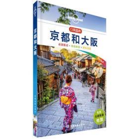 京都和大坂包括全彩折叠地图