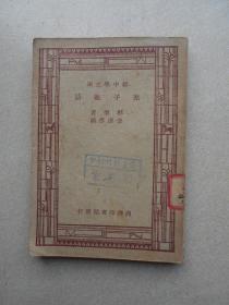 原子趣话—新中学文库(中华民国36年)