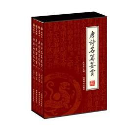 唐诗名篇鉴赏(全四册)