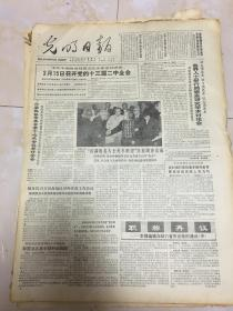 原版老报纸光明日报1988年3月5日