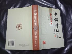 中国礼制史---魏晋南北朝卷--2002年印刷  32开精装