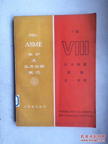 ASME 锅炉及压力容器规范(美国国家标准)第:V