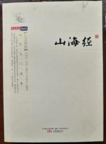 山海经(白话插图)